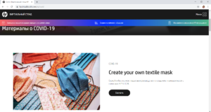 HP Stitch - производство тканевых масок