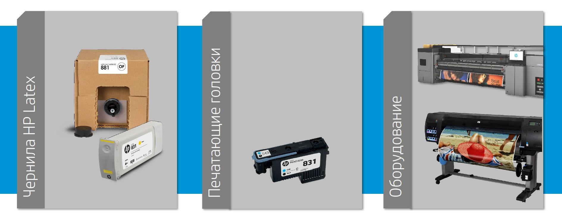 Три компонента технологии HP Latex